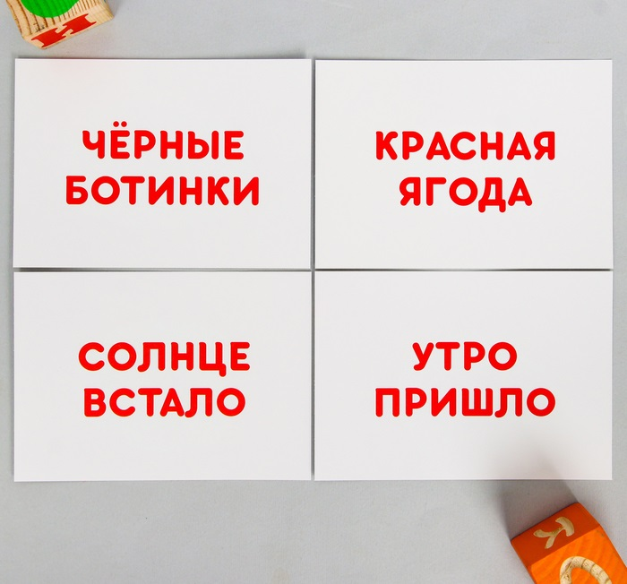 Карточки по доману в картинках